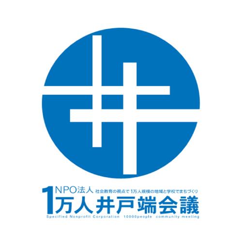 NPO法人 1万人井戸端会議