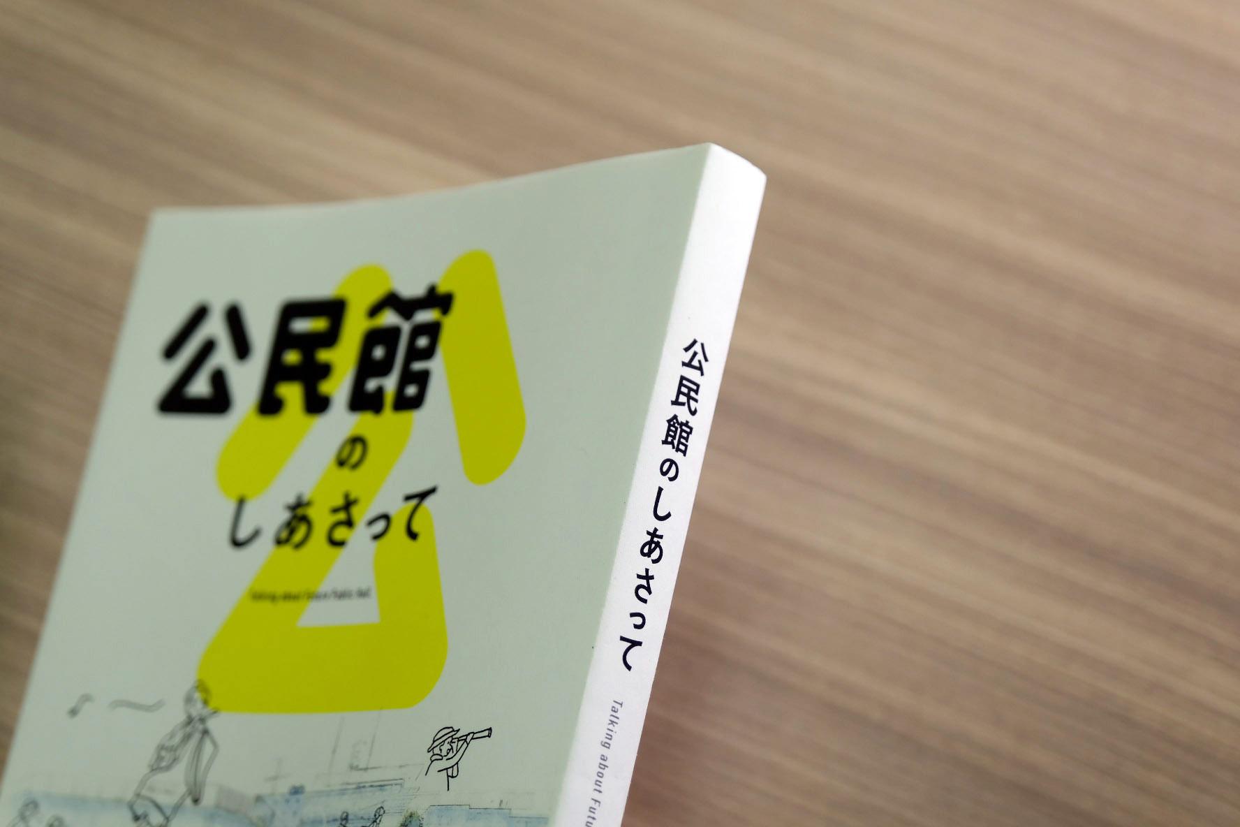 書籍「公民館のしあさって」先行予約開始のお知らせ
